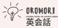 OKOMORI英会話